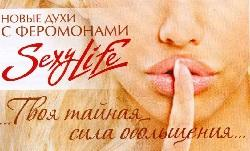 Маслянные духи Sexy Life 10 мл